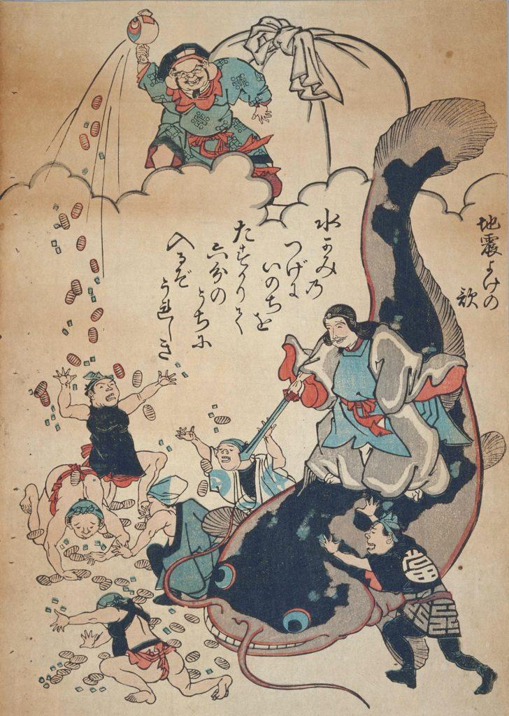 Hai Ho Shang - Namazu - il était une fois le bijou
