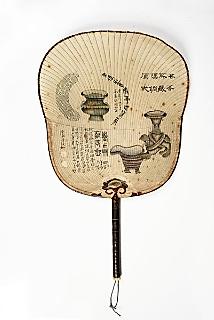 Ecran à main - bananier - Chine - XIX